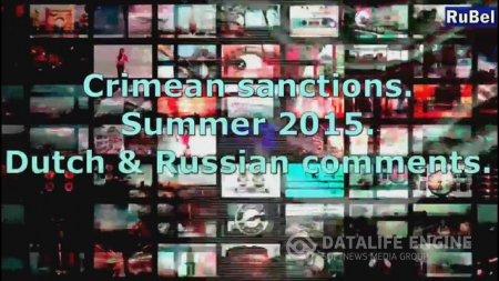 Crimean sanctions.Summer 2015. Dutch & Russian comments.