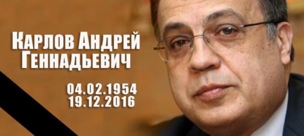 Посольство   России в Бельгии открыло книгу соболезнований  в связи с убийством посла  Российской Федерации в  Анкаре.